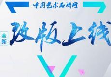 中国艺术品牌网正式改版上线