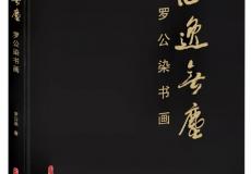 《心逸无尘——罗公染书画》近日出版